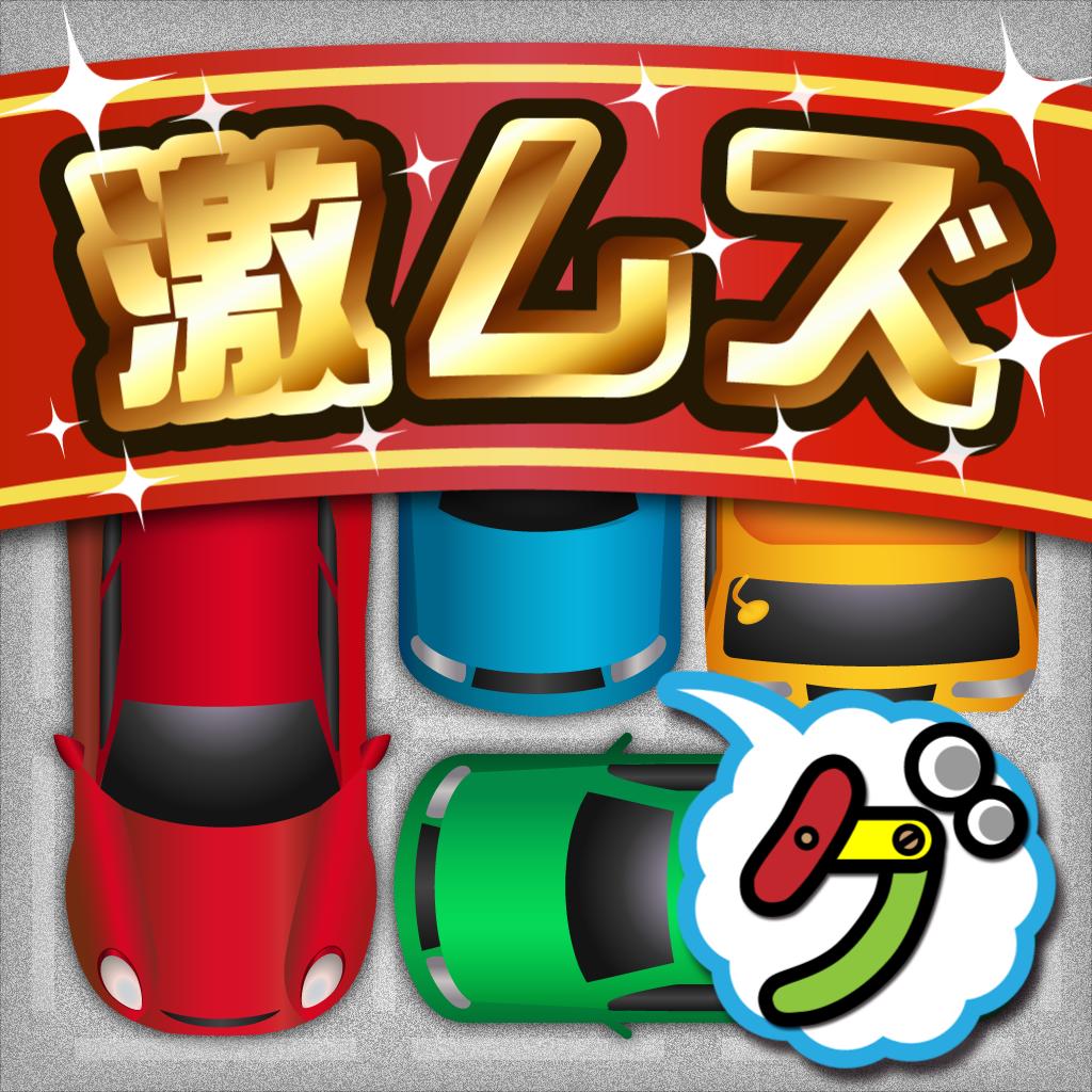 激ムズ納車ゲーム100